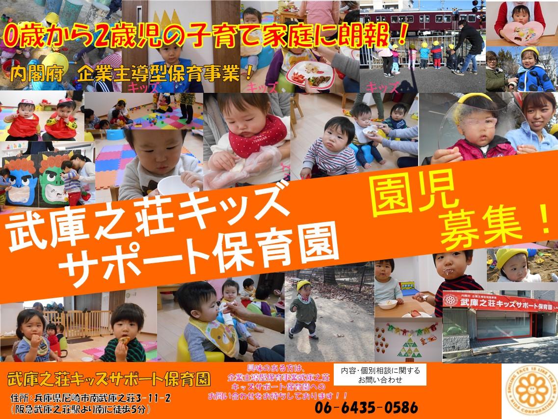 985858【有限会社キッズ】武庫之荘キッズサポート保育園お披露目パーティー (2)